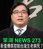 《笨湖 NEWS 273》新壹傳媒控制台灣生老病死?|台灣e新聞