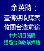 余英時:壹傳媒收購案 攸關台灣前途|台灣e新聞