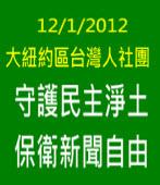 守護民主淨土 保衛新聞自由|台灣e新聞