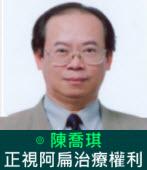 正視阿扁治療權利 ∣◎ 陳喬琪|台灣e新聞