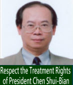 Respect the Treatment Rights of President Chen Shui-Bian ∣◎By Prof. Chiao-Chicy Chen|台灣e新聞