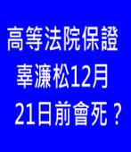 高等法院保證辜濂松12月21日前會死?|台灣e新聞