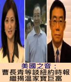 美國之音:曹長青等談紐約時報繼揭溫家寶巨富|台灣e新聞
