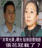 「非常光碟」曝光 貼身助理側錄 張花冠栽了?|台灣e新聞
