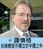 譚慎格︰台灣應宣示獨立於中國之外 |台灣e新聞