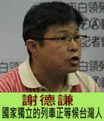 國家獨立的列車正等候台灣人∣◎謝德謙 |台灣e新聞