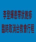 李登輝患帶狀皰疹 臨時取消台教會行程|台灣e新聞