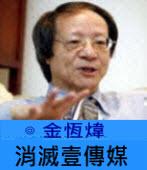 消滅壹傳媒∣◎金恆煒∣台灣e新聞