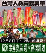 獨派串連救扁 週六夜宿凱道∣台灣e新聞