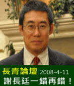 20080411《長青論壇》 謝長廷一錯再錯!∣台灣e新聞