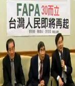 為台民主人權奔走 FAPA滿30歲∣台灣e新聞