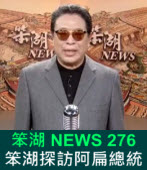 《笨湖 NEWS 276》 笨湖探訪阿扁總統?