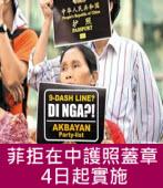 菲拒在中護照蓋章 4日起實施∣台灣e新聞