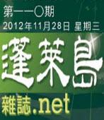 第110期蓬萊島雜誌|台灣e新聞