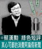 其心可鄙的消費阿扁假新聞∣◎ 蔡漢勳∣台灣e新聞