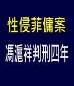 性侵菲傭案  馮滬祥判刑四年∣台灣e新聞