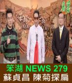 《笨湖 NEWS 279》 蘇貞昌 陳菊探扁