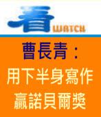曹長青:用下半身寫作贏諾貝爾獎|台灣e新聞