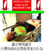 聯盟洛杉磯分部抗議聲明∣台灣e新聞