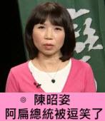 阿扁總統被逗笑了∣◎ 陳昭姿|台灣e新聞