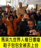 馬英九參加世界人權日活動遭嗆 鞋子包包全被丟上台|台灣e新聞