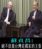 蘇貞昌:絕不放棄台灣是國家的主張|台灣e新聞