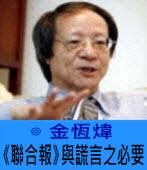 《聯合報》與謊言之必要∣◎金恆煒∣台灣e新聞