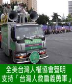 全美台灣人權協會支持「台灣人救扁義勇軍」聲明  |台灣e新聞
