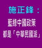 施正鋒:藍綠中國政策都是「中華民國派」|台灣e新聞
