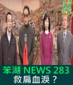 《笨湖 NEWS 283》救扁血淚?陳致中 陳昭姿 郭正典|台灣e新聞