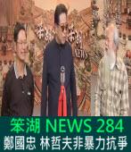 《笨湖 NEWS 284》 鄭國忠林哲夫非暴力抗爭
