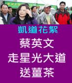 蔡英文走星光大道、送薑茶|台灣e新聞