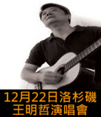 12月22日洛杉磯台灣會館王明哲演唱會|台灣e新聞