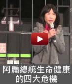 陳昭姿:阿扁總統生命健康的四大危機|台灣e新聞