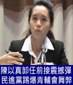 陳以真卸任前接震撼彈 民進黨踢爆青輔會舞弊|台灣e新聞