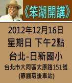 《笨湖開講》2012年12月16日星期日 下午2點|台灣e新聞