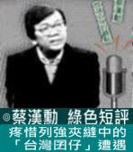 疼惜列強夾縫中的「台灣囝仔」遭遇∣◎ 蔡漢勳∣台灣e新聞