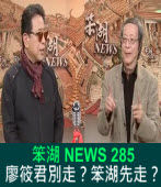《笨湖 NEWS 285》廖筱君別走?笨湖先走?|台灣e新聞