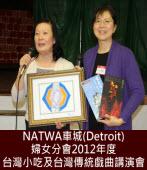 NATWA車城(Detroit)婦女分會2012年度台灣小吃及台灣傳統戲曲講演會 ∣台灣e新聞