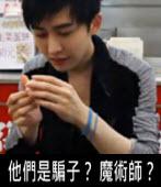他們是騙子? 魔術師?|台灣e新聞