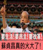 蘇貞昌真的火大了!|台灣e新聞