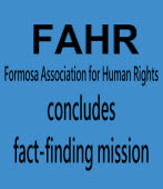 Formosa Association for Human Rights concludes fact-finding mission |台灣e新聞