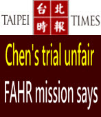 Chen's trial unfair, FAHR mission says∣◎By Chris Wang / Taipei Time ∣台灣e新聞
