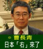 曹長青:日本「右」來了 |台灣e新聞