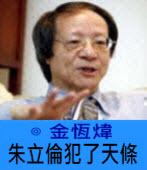 朱立倫犯了天條 ∣◎金恆煒∣台灣e新聞