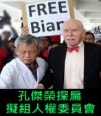 馬總統恩師孔傑榮探扁 擬組人權委員會∣台灣e新聞
