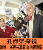 孔傑榮探視 扁嘆:寧被共黨關 好過被馬關 ∣台灣e新聞