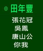 張花冠、吳鳳、唐山公、你我∣◎ 田年豐∣台灣e新聞
