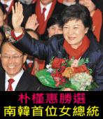 朴槿惠勝選 成南韓首位女總統∣台灣e新聞