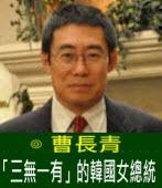 曹長青:「三無一有」的韓國女總統